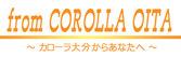 カローラ大分情報blog.jpg