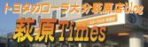 萩原バナー.jpg